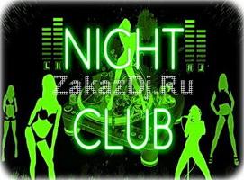 Программ для ночных клубов вейк клубы в москве